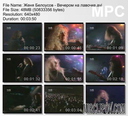 Евгений Белоусов - Вечером На Лавочке