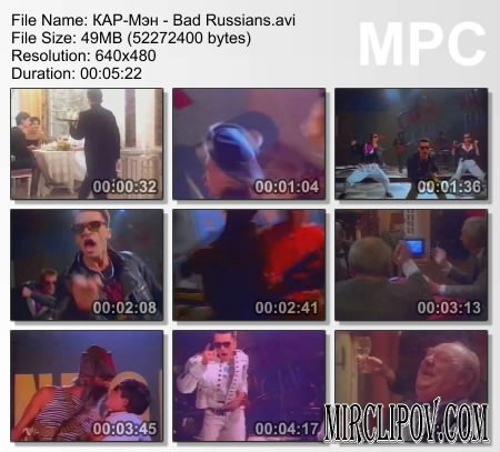 Кар-Мэн - Bad Russians