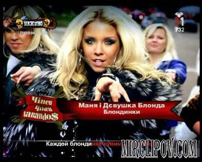 Маня и Девушка Блонда - Блондинки