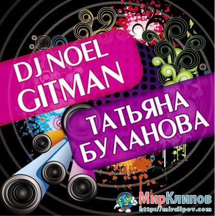 Noel Gitman Feat. Татьяна Буланова - Мой Транс