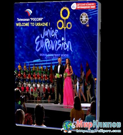 Международный Конкурс Исполнителей Детской Песни (Live, 2009)
