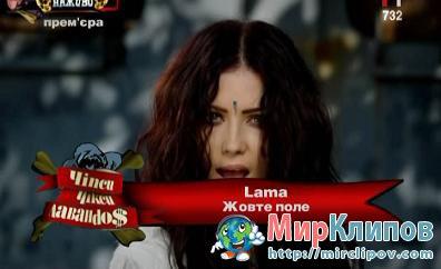 Lama - Жовте Поле