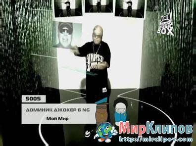 Доминик Джокер Feat. NG - Мой Мир