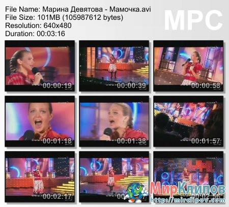 Марина Девятова - Мамочка (Live)