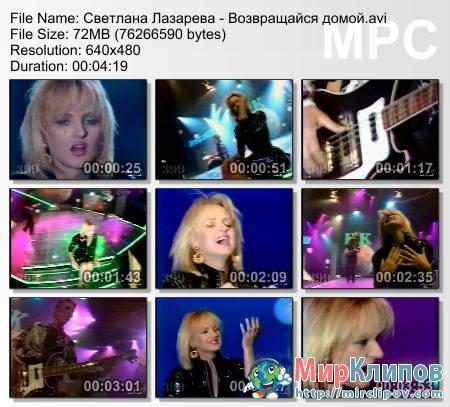 Светлана Лазарева - Возвращайся Домой