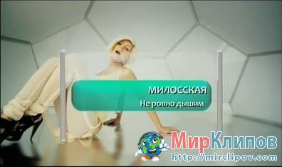 Милосская - Не Ровно Дышим