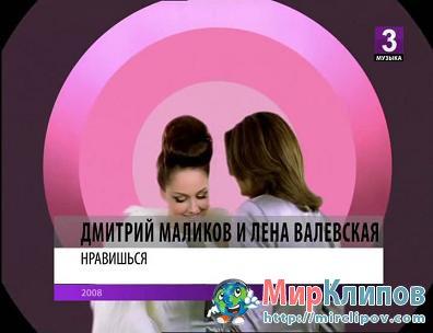 Дмитрий Маликов и Елена Валевская - Нравишься