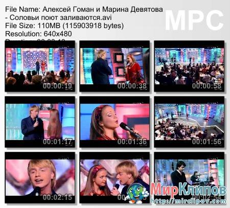 Алексей Гоман и Марина Девятова - Соловьи Поют Заливаются (Live)