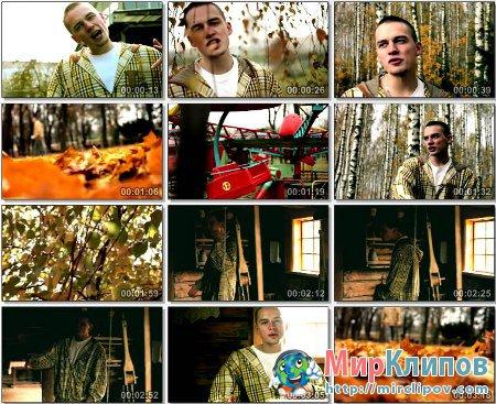 Грозный Feat. Лимон - Родина