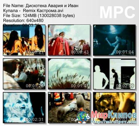 Дискотека Авария и Иван Купала  - Кострома (Remix)