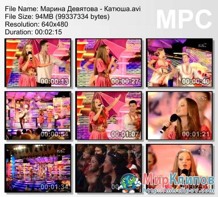 Марина Девятова - Катюша (Live)