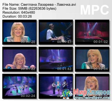 Светлана Лазарева - Лавочка (Live)