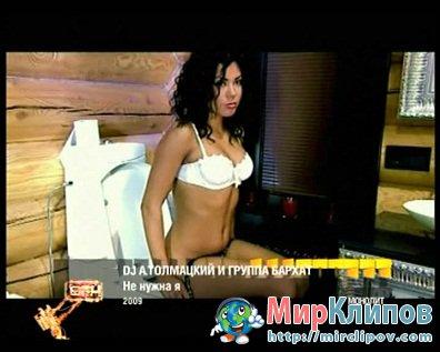 DJ А. Толмацкий Feat. Бархат - Не Нужна Я