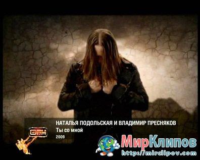 Наталья Подольская и Владимир Пресняков - Ты Со Мной