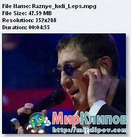 Григорий Лепс - Разные Люди (Live)