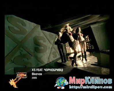 XS Feat. Чорнобривци - Виночок