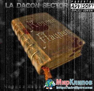 La Dagon Sector - Красный Город
