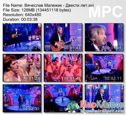 Вячеслав Малежик - Двести Лет (Live)