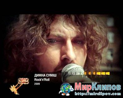 Димна Сумиш  - Rock N Roll