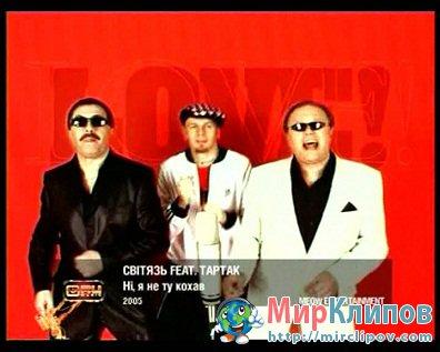 Світязь Feat. Тартак - Ні, Я Не Ту Кохав