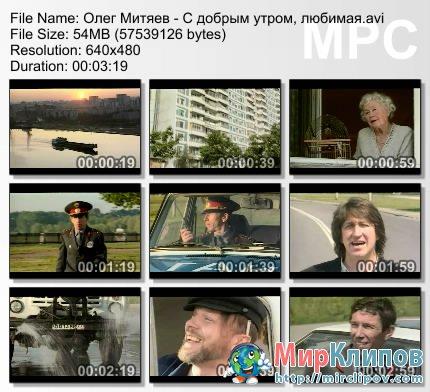 Олег Митяев - С Добрым Утром, Любимая