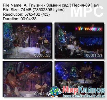 Алексей Глызин - Зимний Сад (Live)