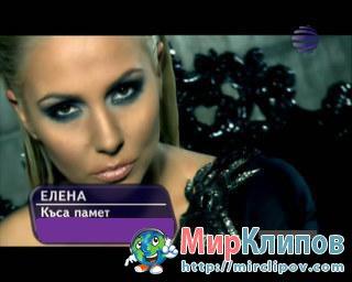 Елена - Къса Памет