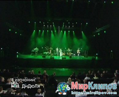 Дидюля - В Изгнании (Live)