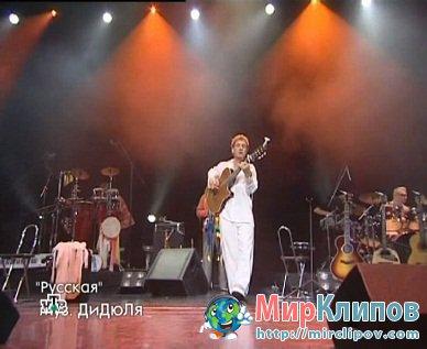 Дидюля - Русская (Live)