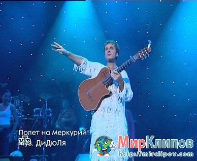 Дидюля - Полет На Меркурий (Live)