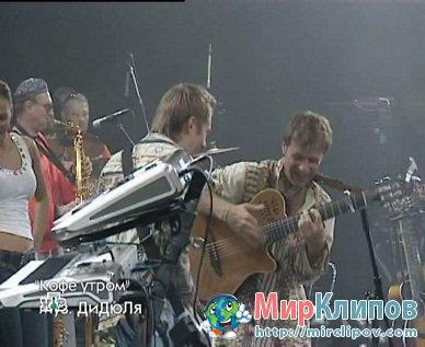 Дидюля - Кофе Утром (Live)