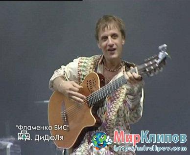 Дидюля - Фламенко (Live)