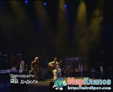 Дидюля - Двенадцать (Live)