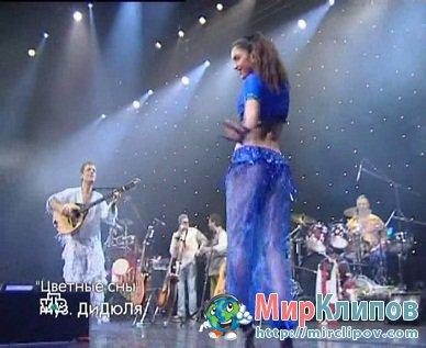 Дидюля - Цветные Сны (Live)