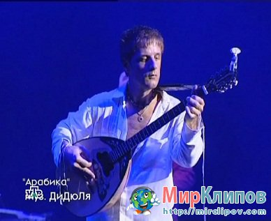 Дидюля - Арабика (Live)