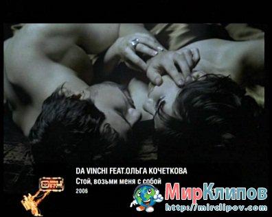 Da Vinchi Feat. Ольга Кочеткова - Стой, Возьми Меня С Собой