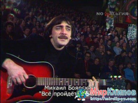 Михаил Боярский - Все Пройдет