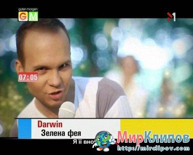 Darwin - Зелена Фея