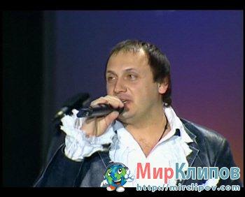 Стас Михайлов - Ну Вот И Все (Live)