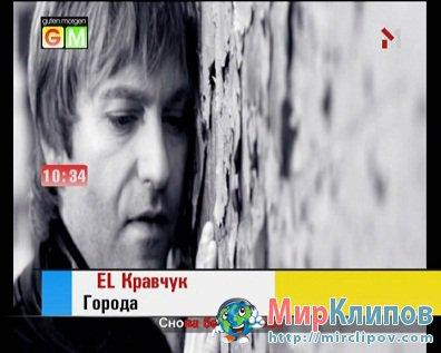 El Кравчук - Города