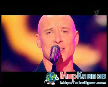 Денис Майданов - Вечная Любовь (Live, Золотой Граммофон, 2010)