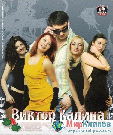 Виктор Калина - За Пацанов