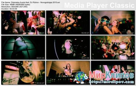 Дискотека Авария Feat. DJ Рыжов - Новогодняя 2010
