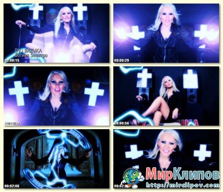 DVJ Bazuka – Богиня Электро