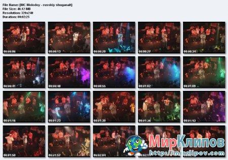 MC Молодой - Русский Шуганайт (Live)