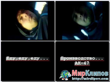 АК-47 - Еду По Березе