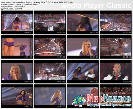 Лигалайз Feat. Бархат - Я Хочу Быть С Тобой (Live, RMA, 2007)