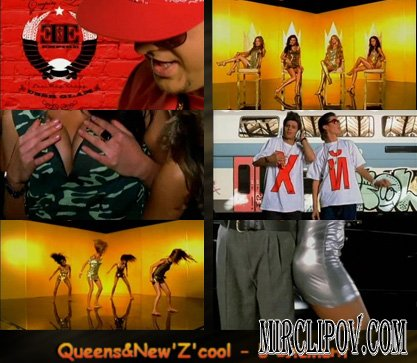 Queens & New'Z'cool - 5 Элемент