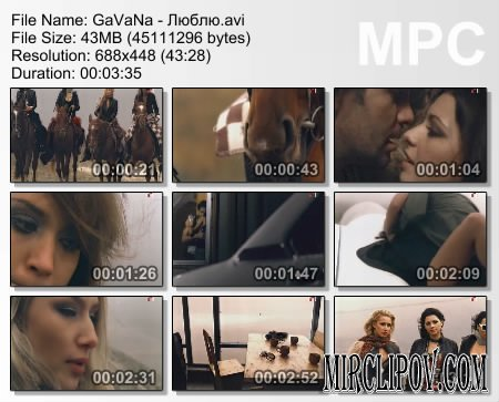 GaVaNa - Люблю