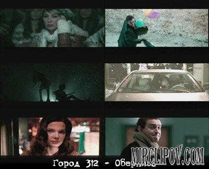 Город 312 - Обернись